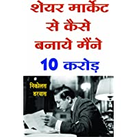 Share Market Se Kaise Banaye Mene 10 Crore (Hindi)
