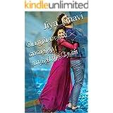 பெருங்காதல் வைத்து காத்திருந்தேன் (Tamil Edition)