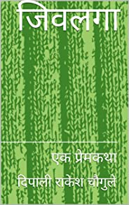 जिवलगा ( एक प्रेमकथा ): Jivlaga (Marathi Edition)