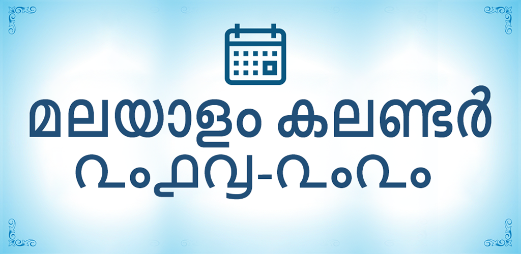 Malayalam Calendar 2020 November.Malayalam Calendar 2018 2020 New Amazon Co Uk Appstore For Android