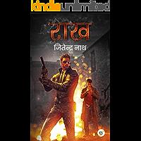 Raakh : The Ash Trail (Hindi Edition)