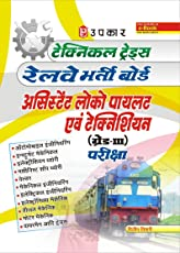 Technical Trades Railway Assistant Loco Pilot & Technician (Grade III) Examinations