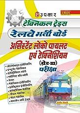 Technical Trades Railway Assistant Loco Pilot & Technician (Grade III) Examinations