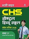 Study Guide Central Hindu School Entrance Exam 2020 Class 11 Hindi