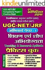 UGC NET JRF: HINDI BOOK (20180705)