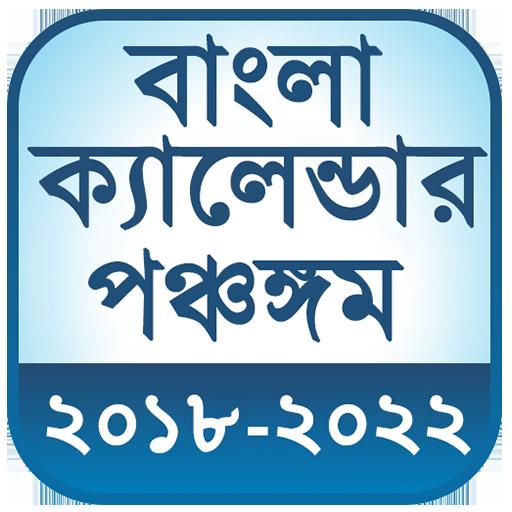 Bengali Calendar 2018-2020 (New): Amazon co uk: Appstore for