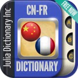 Chinese French Dictionary 中法语翻译词典 Chinois Dictionnaire de traduction française