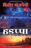 Harappa - Hindi