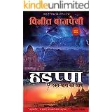 Harappa - Hindi (Hindi Edition)