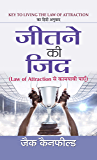 "Jitne Ki Zid Hindi Translation of International Bestseller ""The Key to Living the Law of Attraction Hindi by Jack…"