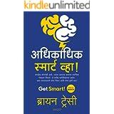 Get Smart! (Marathi) (1) (Marathi Edition)