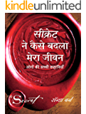Secret Ne Kaise Badla Mera Jeevan (Hindi Edition)