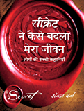 Secret Ne Kaise Badla Mera Jeevan (Hindi Edition)