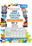 Oswaal CBSE Sample Question Papers Class 10 Hindi B (For March 2020 Exam) (Hindi Edition)