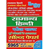 General Hindi Exam Planner (Ex Exam Chapterwise Solved Papers)