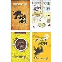 Divya Prakash Dubey 4 Books Combo । दिव्य प्रकाश दुबे की 4 किताबों का कॉम्बो