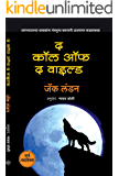 The Call of the Wild (Marathi Edition)
