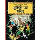 Tintin: Suryadev ka Mandir (Hindi) (TinTin Comics)