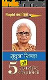 Mridula Sinha Ki Paanch Superhit Kahaniyan (5 Superhit Kahaniyan (Stories)) (Hindi Edition)
