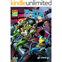 Hedron (Nagraj And Super Commando Dhruv Book 5) (Hindi Edition)