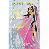 Lanka ki Rajkumari (Hindi Edition)