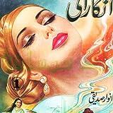 Anka Rani - Urdu Novel