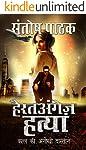 Hairatangez Hatya (Thriller) (Hindi Edition)