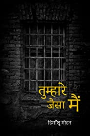 Tumhare Jaisa Main (Hindi Edition)