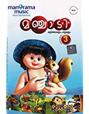 Manjadi 3 and Manjadi 4 VCD combo pack (malayalam cartoon for kids)