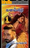 கனல்விழி காதல் -1: Kanalvizhi Kaadhal - 1 (Tamil Edition)