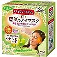 Nieuwste versie Kao MEGURISM gezondheidszorg Stoom warm oogmasker, gemaakt in Japan, Kamille 12 vellen