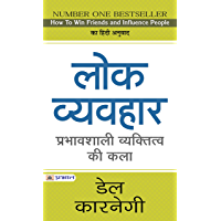 """Lok Vyavahar : Hindi Translation of International Bestseller """"How To Win Friends And Influence People by Dale Carnegie…"""