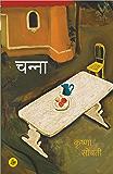 Channa (Hindi Edition)