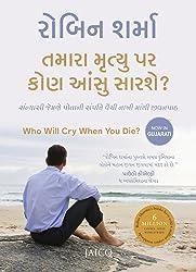 Self help - Gujarati