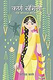 Karna Sangini (Hindi Edition)