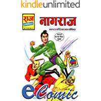 First Comic of Nagraj (Hindi Edition)