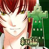 East Tower - Kurenai (Japanese version)