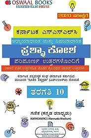 Oswaal Karnataka SSLC Question Bank Class 10 Mathematics Book (Kannada Medium)Book (For March 2020 Exam)