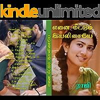 எனை மீட்டும் இயலிசையே (Tamil Edition)