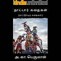நாட்டார் கதைகள் (Tamil Edition)