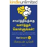 Get Smart! (Tamil) (1) (Tamil Edition)