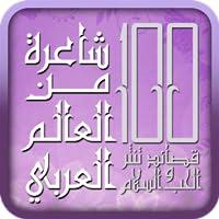 One hundred poets from the Arab world. مائة شاعرة من العالم العربي