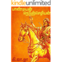 பாண்டியன் நெடுஞ்செழியன்: Pandiyan nedunchezhian (Tamil Edition)