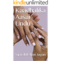 Kaadhalika Aasai Undu (Tamil Edition)