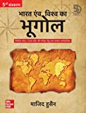 Bharat Evam Vishwa ka Bhugol - Civil Seva/Rajya Pariksha Hetu Ek Safal Margdarshika |5th Edition