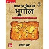 Bharat Evam Vishwa ka Bhugol - Civil Seva/Rajya Pariksha Hetu Ek Safal Margdarshika |5th Edition