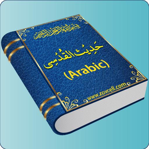Hadith A Qudsi In Arabic Demo