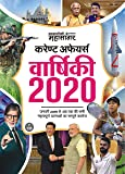 Current Affairs Yearly 2020 Hindi