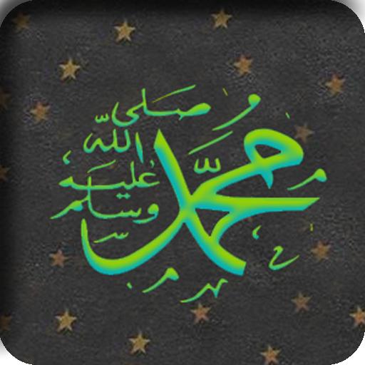 Das kurze Leben des Muhammad