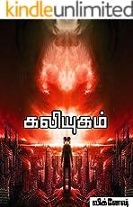 Kaliyugam: கலியுகம் (Tamil Edition)